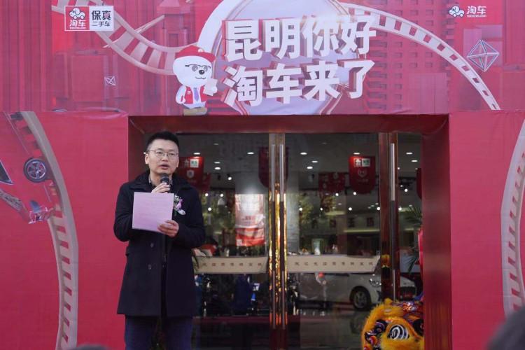 淘车昆明二手车广场开业   高品质服务渗透西南市场
