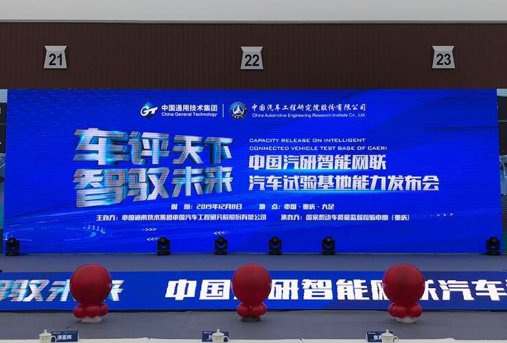 满足重型车综合测试 中国汽研新基地