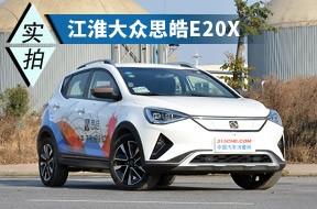 新能源市场的新选择 图说江淮大众思皓E20X