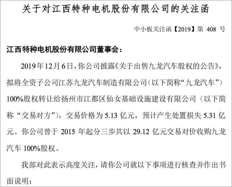 折价出售九龙汽车 江特电机收关注函