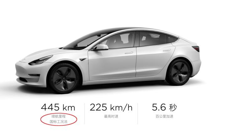 """電池被換了?國產特斯拉Model 3續航""""縮水"""""""