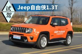 舒适与动力都有提升 试驾Jeep自由侠1.3T
