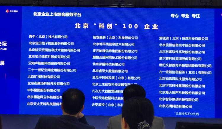 """北京""""科创100""""企业名单发布 车好多集团旗下瓜子二手车入围"""