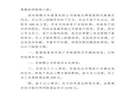 荣威4S店员工私自开客户车外出并发生事故