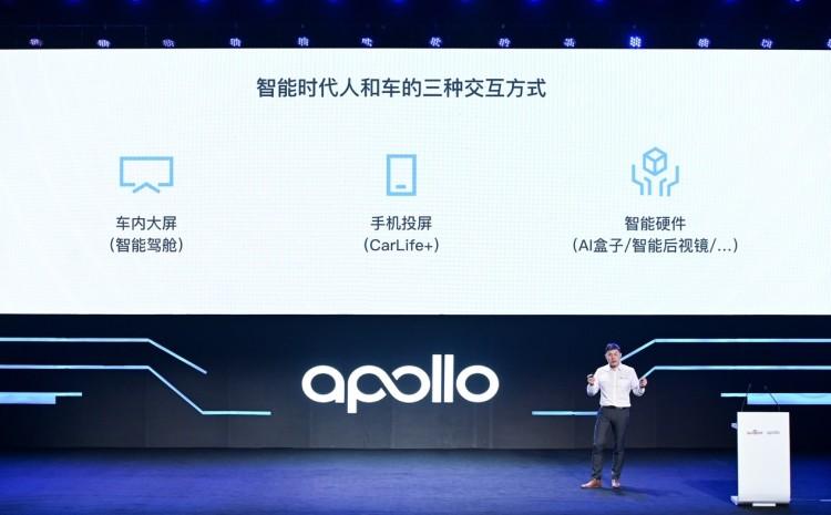 百度CarLife全面升级为CarLife+,更加成熟的智能车联商业生态即将落地