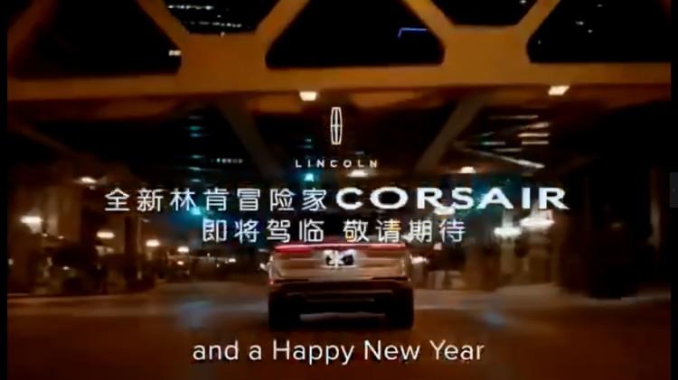 明年初上市 全新林肯Corsair定名冒险家