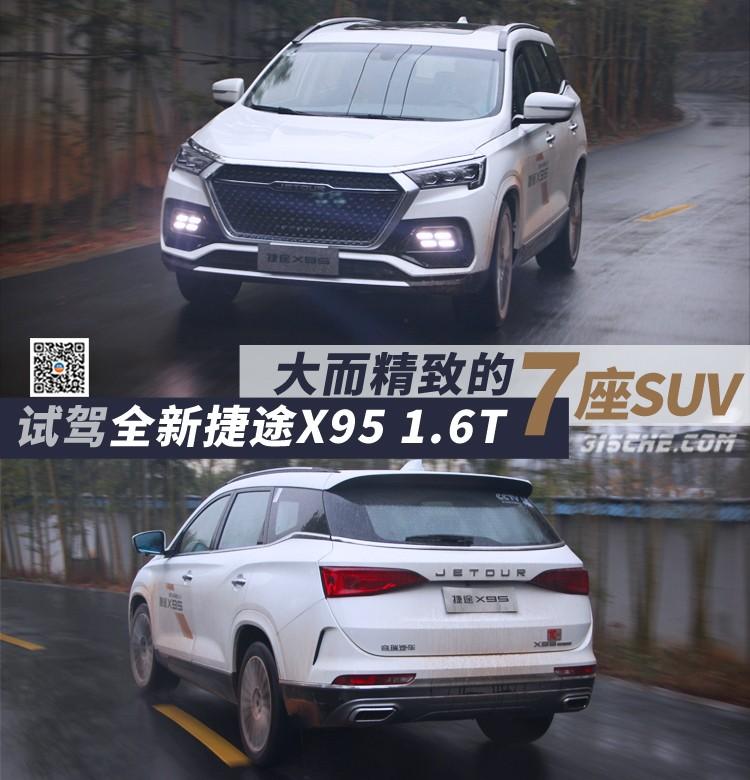 大而精致的七座SUV 试驾全新捷途X95 1.6T