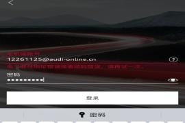 Audi&nbspconnect互联功能无法使用