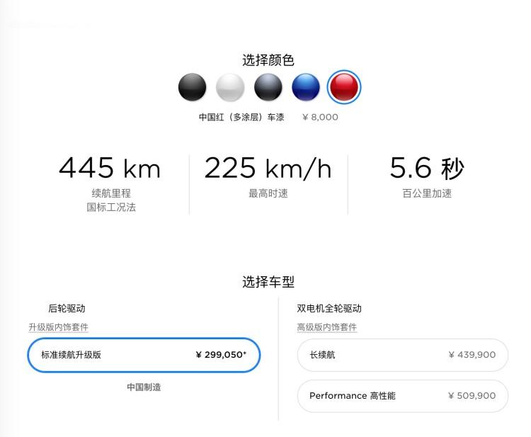 国产Model 3降至30万内!1月7日正式交付