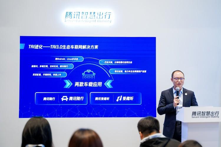 腾讯发布TAI3.0生态车联网