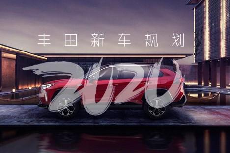 豐田2020年新(xin)車規(gui)劃︰天價保姆車終(zhong)于來了!