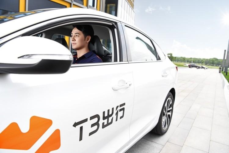 一汽/东风/长安设立T3科技平台公司