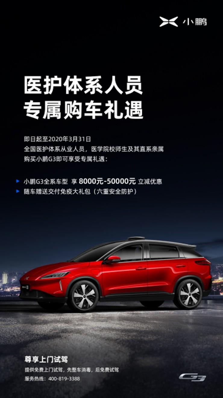 最高5万优惠,小鹏汽车向医护人员提供特殊购车政策