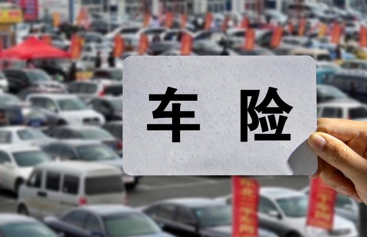 银保监会:疫情期间延长车险保障期限