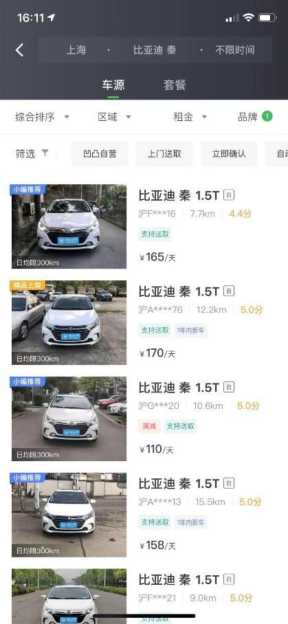 比亚迪租车一天多少钱?租比亚迪最新价格表