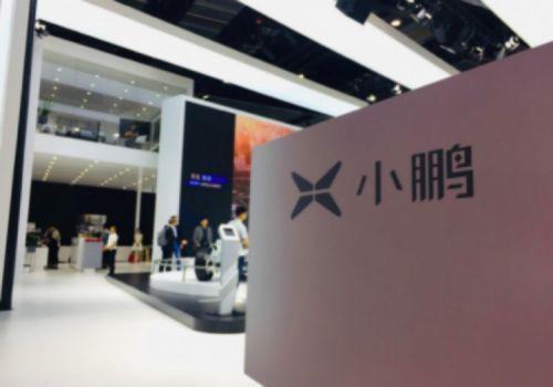 小鹏斥资1亿元成立新能源投资公司