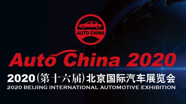 受疫情影响 2020北京车展将延期举行