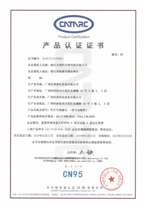 """吉利汽车""""车规级CN95空滤""""获中汽研官方认证"""