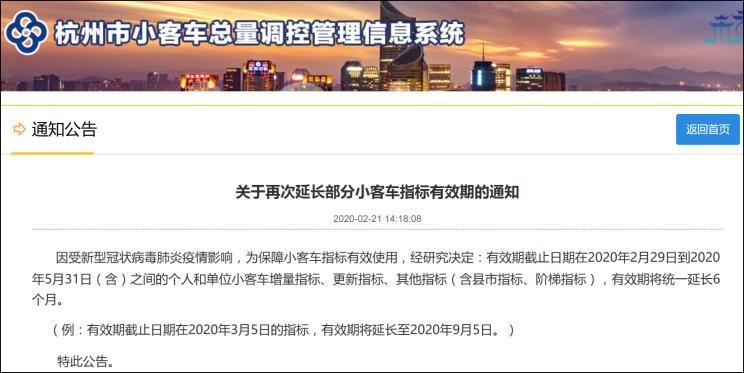 杭州部分小客车指标有效期再延长6个月