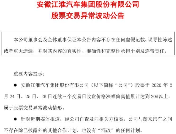 """否认""""混改""""传闻 江淮与蔚来做出回应"""