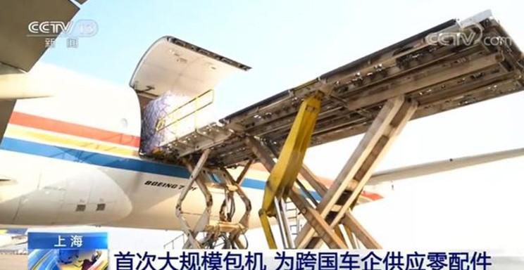 维护供应链稳定 上海包机给车企送零件