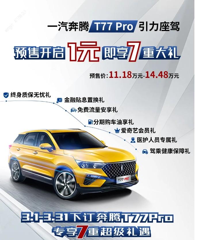 3月7日上市 奔腾T77 Pro预售11.18万起