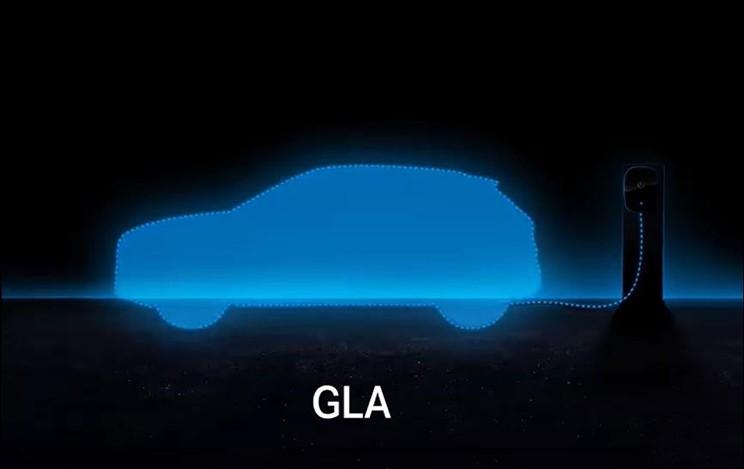 GLA插混等 奔驰发布三款新能源车型预告