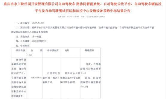 """百度中标重庆车路协同""""新基建""""项目,打造西南最大自动驾驶测试基地"""