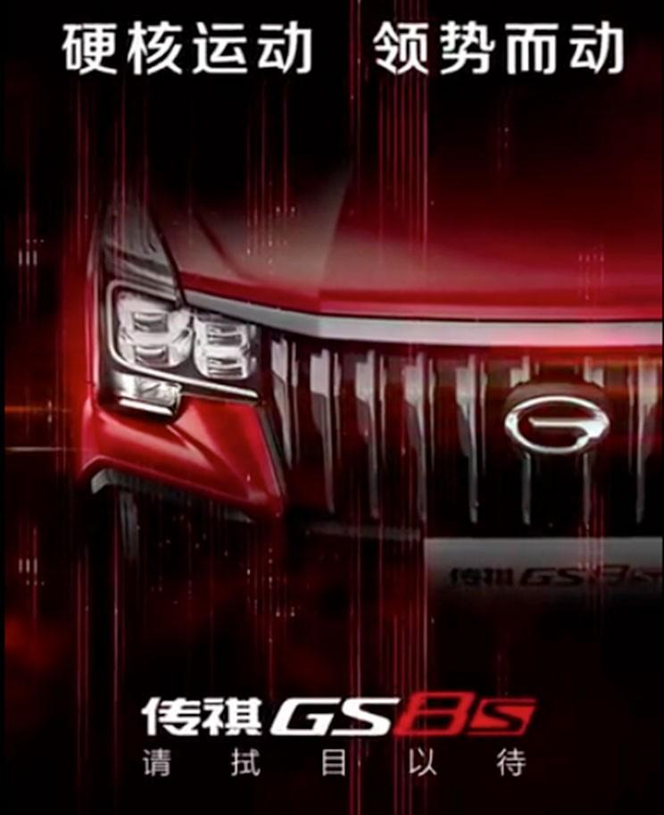 主打运动风格 广汽传祺GS8S预告图发布
