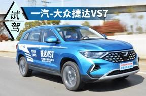 最便宜的合资中型SUV 试驾体验捷达VS7