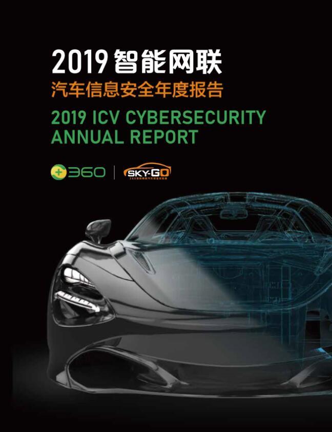 360智能网联汽车报告:数字车钥匙漏洞打开汽车安全潘多拉魔盒