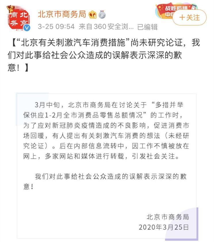 北京商务局:增10万购车指标未研究论证