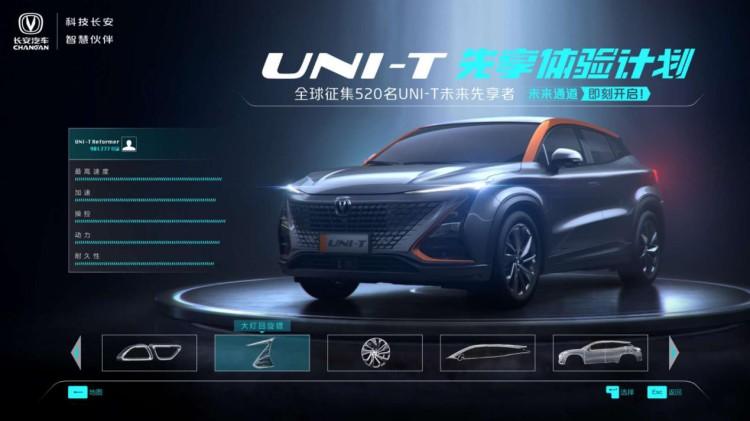 UNI-T先享体验计划:上市前先享提车 一对一专属定制