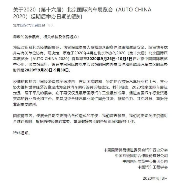 2020(第十六届)北京国际车展公布举办时间