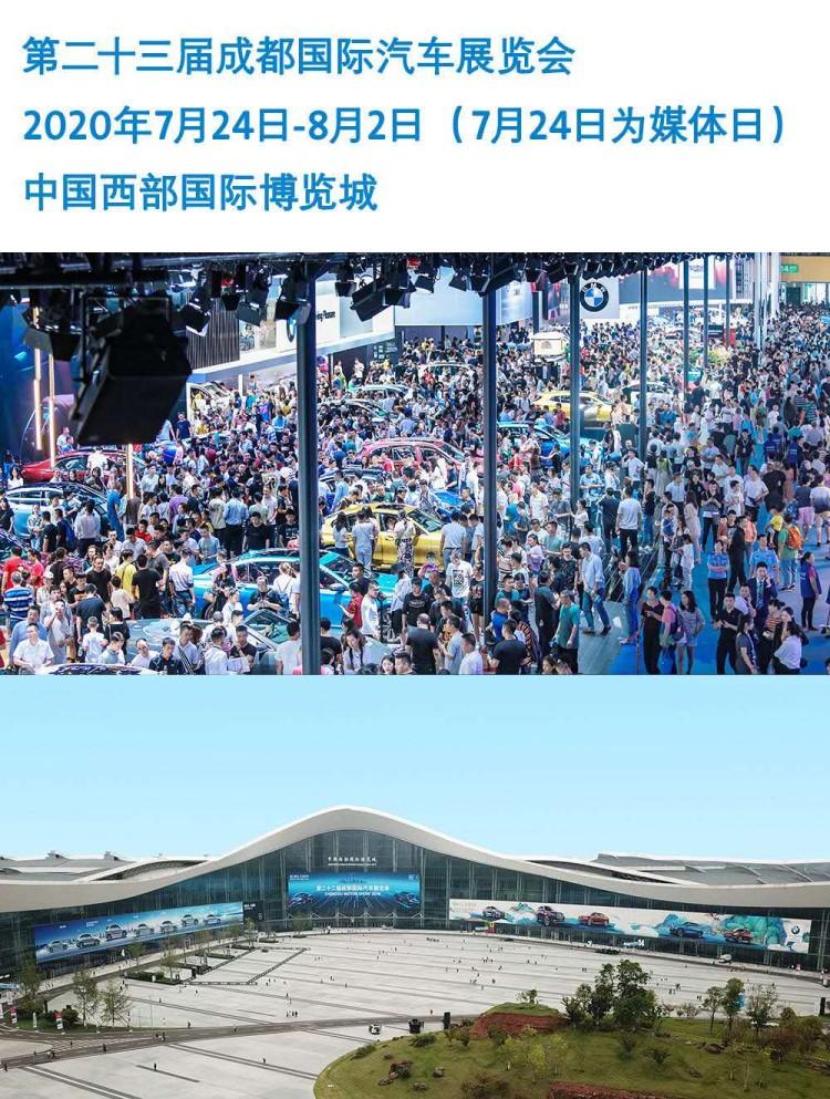 2020成都车展调整为7月24日正式举行