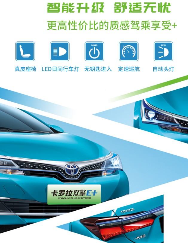补贴后18.18万 卡罗拉双擎E+新增车型上市