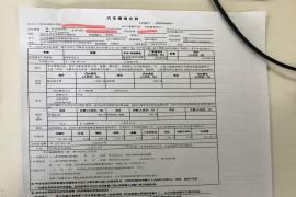 北汽下属4S店(燕盛隆)强卖客户不合格车辆
