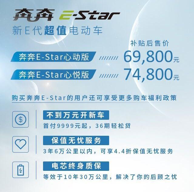 综合续航301km 长安奔奔E-Star售6.98万起