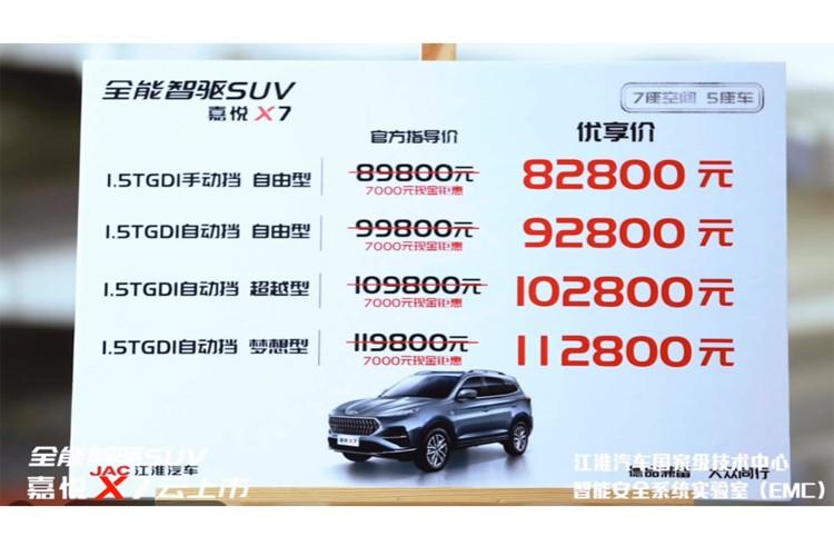 价格诚意满满 江淮嘉悦X7售8.28万起