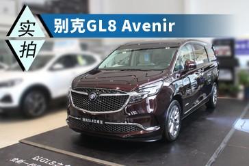 豪华感进一步提升 体验GL8 Avenir 6座版