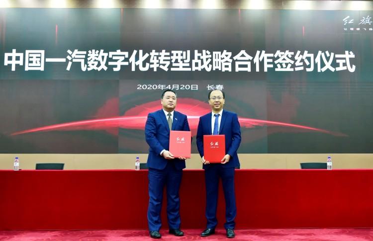 百度在长春签署深度战略合作协议,将助力中国一汽数字化战略转型