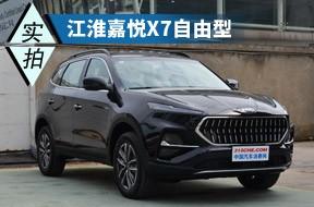 错位竞争寻求突破 体验江淮嘉悦X7自由型