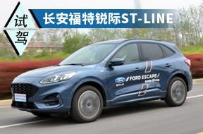 20万性能SUV的标杆 试驾福特锐际ST-LINE