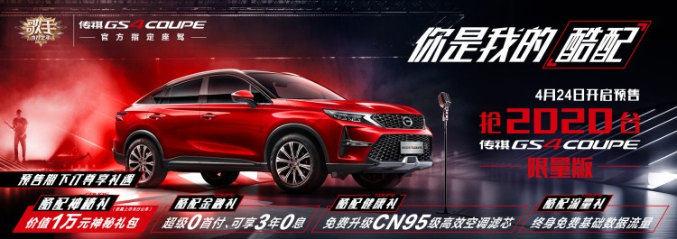 外观大不一样 传祺GS4 Coupe将5月中旬上市