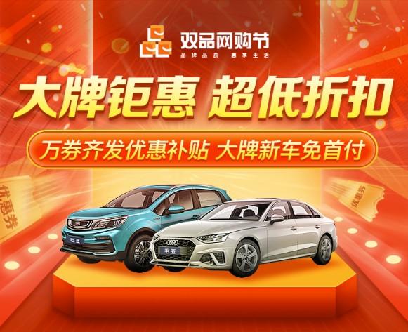 """毛豆新车参与""""双品网购节"""" 推1.3亿补贴助力汽车消费"""