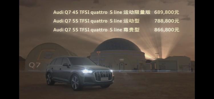 内外全面升级 新款奥迪Q7售68.98-86.68万元