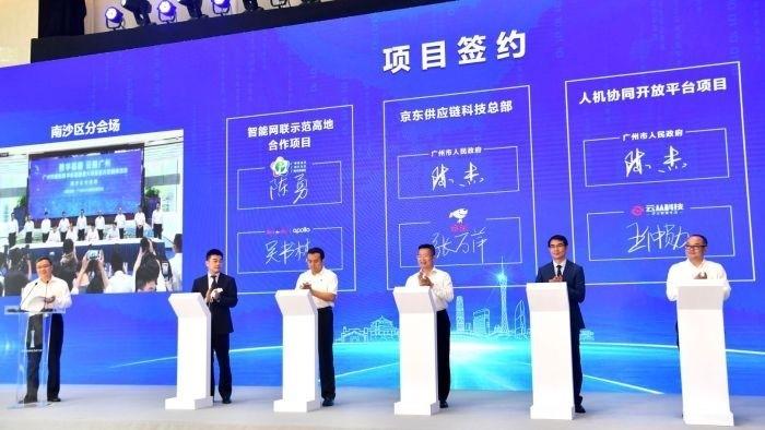 """上午广州战略合作 下午两大生态合作伙伴加入,Apollo智能交通""""一日三签""""大展拳脚"""