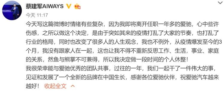 任职一年半 爱驰执行副总裁蔡建军离职