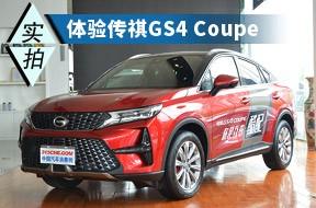 运动与家用兼顾 静态体验传祺GS4 Coupe