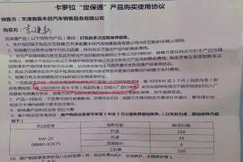 一汽丰田天津奥嘉丰田4S不执行保养协议